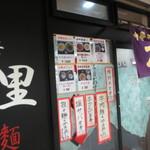 万里 - 定食メニューもたくさんありましたがここはやはり王道の坦々麺と炒飯のセット900円を注文してみました。
