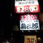 鳥三郎 - 鳥三郎 三吉店 お店の看板