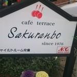 カフェ テラス サクランボ  - 看板