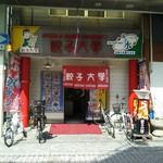 餃子大学 -