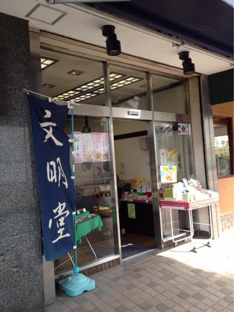 文明堂 信濃町店