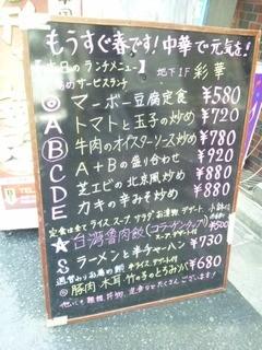 彩華 - 店頭のランチメニュー