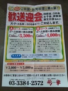 彩華 - 宴会メニュー