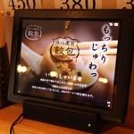 肉汁水餃子 餃包 - テーブルオーダー端末で、いつでも自由にご注文ができます。