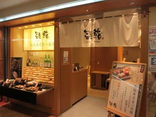 祭雛 ヨドバシ横浜店