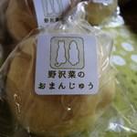 こひる - おまんじゅう(野沢菜)