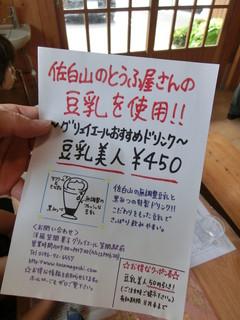 豆腐茶屋 佐白山のとうふ屋 - 「豆乳美人」450円。のお知らせ~