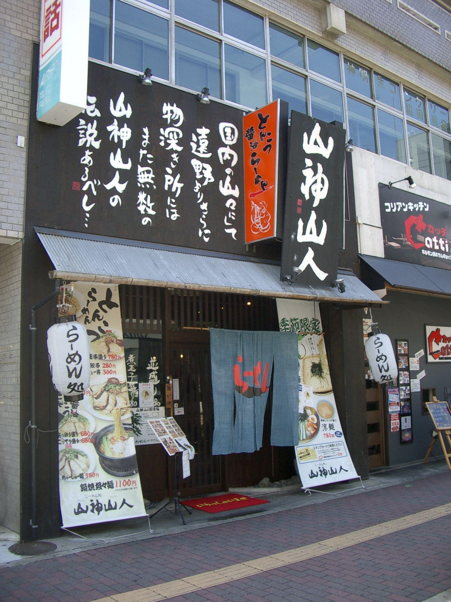 山神山人 西明石店
