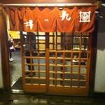 17931952 - 母屋玄関