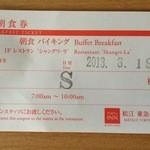 17933422 - 2013.3.19(火)7時から朝食バイキング和食が美味しい(^_^)v