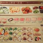 しゃぶしゃぶ 温野菜 - お肉は9種類