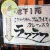 洋食ラフラフ