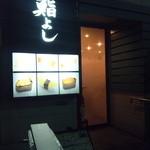 鮨よし - 梅島駅 鮨よし