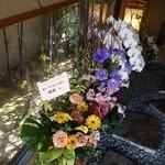戎家 - 創業80年のお花がズラリ
