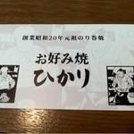 ひかり - ショップカード