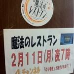 ひかり - 魔法のレストラン 2013.2.11