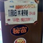 ひかり - ケンミンSHOW 2012.11.8