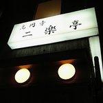 二楽亭 - 外観(2階)