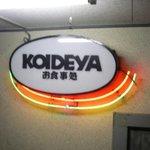 Koideya - 2Fお店前の看板