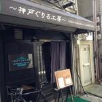 神戸炉釜工房 - 一本奥に入ったところにあります。