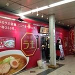日清ラ王 袋麺屋 - 駅構内です(≧∇≦)立ち食いソバと比較すると待ち時間が長いのが難点。