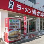 ラーメン青木亭 - お店外観