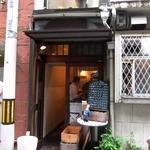 ワインちゃん 瓦・町・路・地 - お店 外観