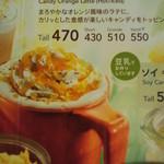 17948021 - 新メニュー◇2013.03