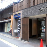 冨美家 - 錦小路通りに冨美家さん。