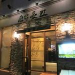 麻布長江 香福筳 - 美味しそうな外観ですね