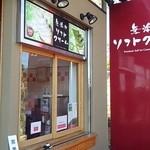 ぐり茶の杉山 - 「無添加ソフトクリーム」