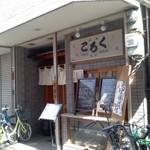 17957344 - 昔ながらのお寿司屋さん