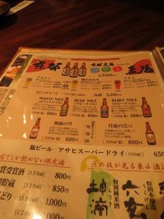 黄桜 治六亭 - 地ビールなど飲み物