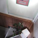 九 - 地下への階段踊り場付近