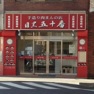 目黒五十番 三軒茶屋店