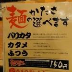 17965898 - 麺の硬さ、選べます ※ただし、バリカタは危険