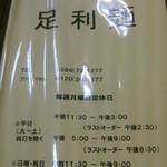 17966447 - メニュー◇2013.03