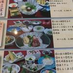 レストラン円山 - この2500円の円山・牛ステーキ膳を頼みました