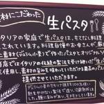 カフェレストラン エピソード - 生パスタの説明