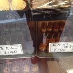 和菓子 浅田家 -