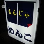 めんこ - 看板