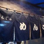 めんこ - 暖簾