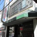 横浜中華街 重慶飯店 - 系列の【ローズホテル】のすぐ近く