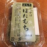 六花亭 - ぶっかけぼたもち 280円 【 2013年3月 】