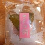 六花亭 - さくら餅 95円 【 2013年3月 】