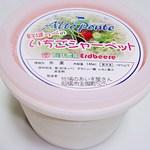 石井農園 Erdbeere - いちごシャーベット 350円 (^ω^)
