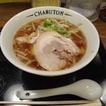 ちゃぶ屋 とんこつらぁ麺 CHABUTON - ちゃぶとん流正油らぁ麺 680円