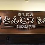 ちゃぶ屋 とんこつらぁ麺 CHABUTON -
