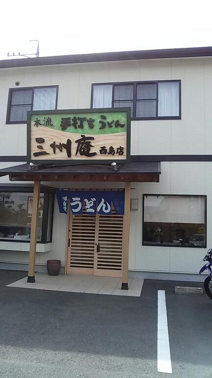 三州庵 西島店 name=