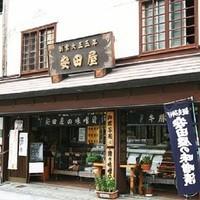安田屋 - 登録有形文化財に指定されている安田屋の店舗